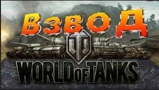 Как создать взвод в World of Tanks