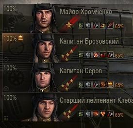 Как прокачать перки в World of Tanks