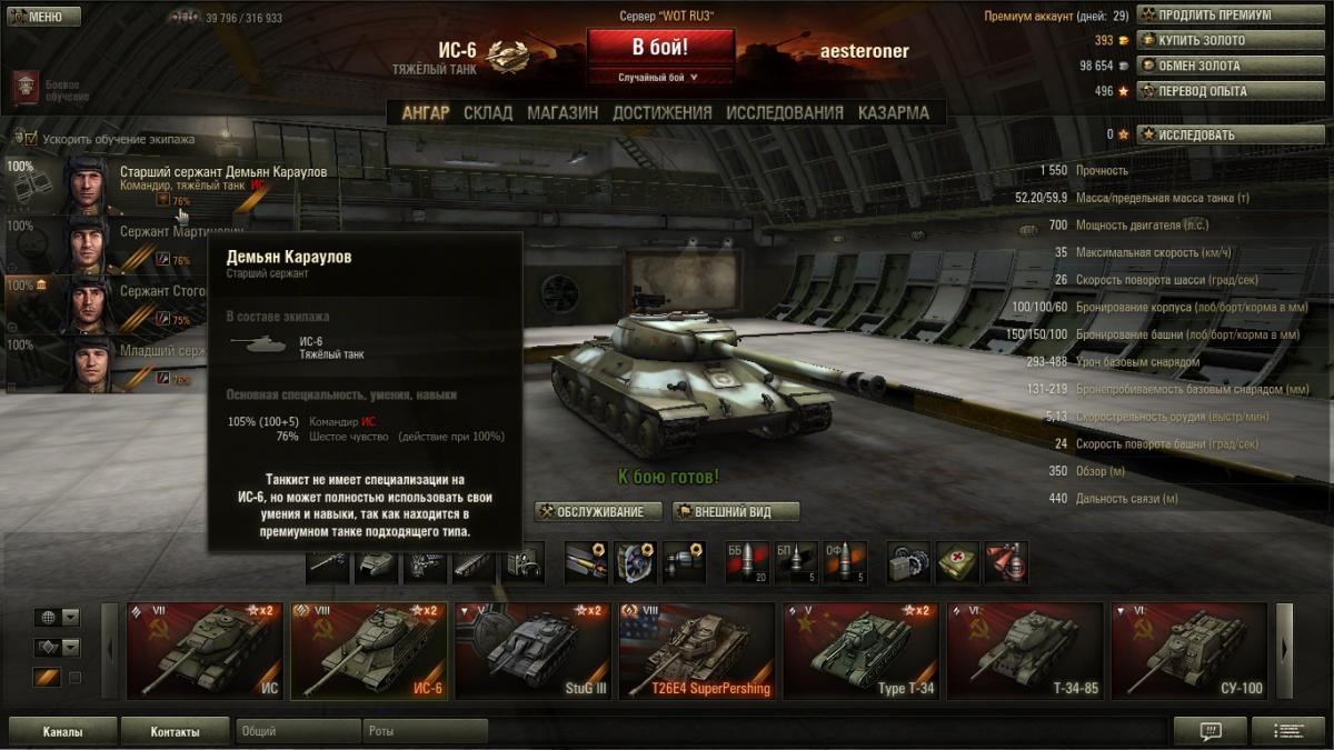 Учимся правильно прокачивать перки в World of Tanks