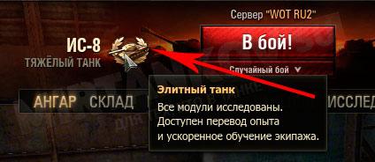 Получение элитного танка в WoT
