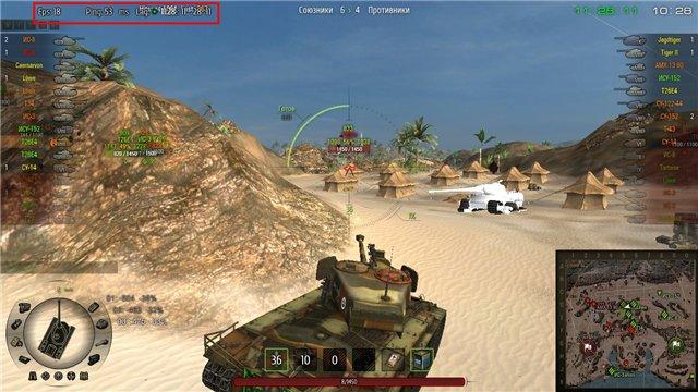 Что такое FPS в World of Tanks - подробный разбор значения