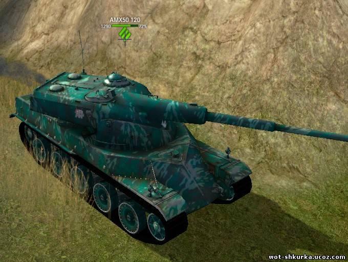 Танк AMX 120 50 в WoT