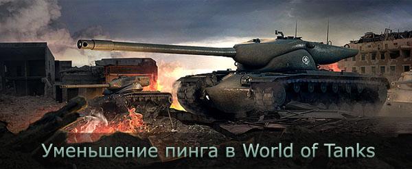 Как уменьшить пинг в World of Tanks - полезные советы