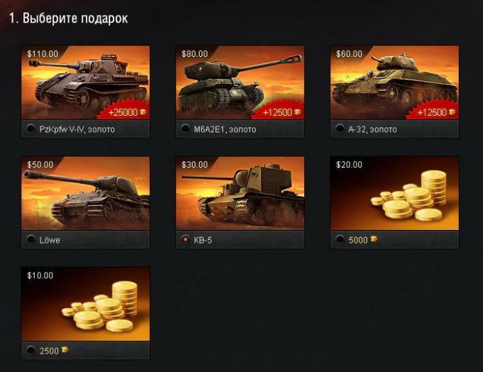 Премиум танки покупаются за золото