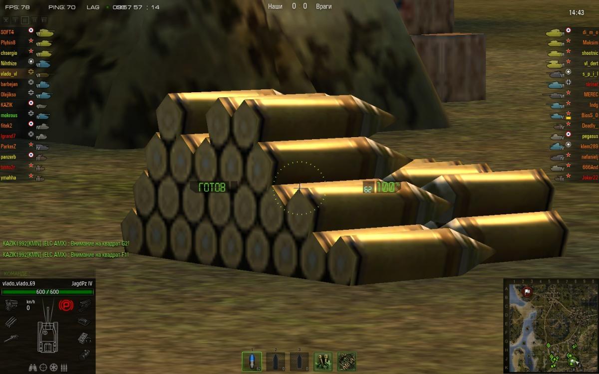 Голдовые снаряды в WoT
