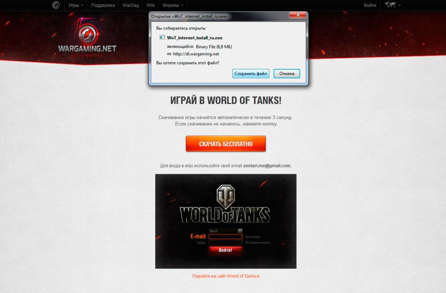 Скачиваем лаунчер World of Tanks
