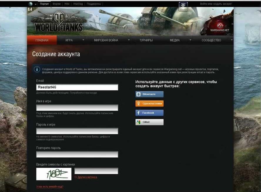 Создаем свой аккаунт для World of Tanks