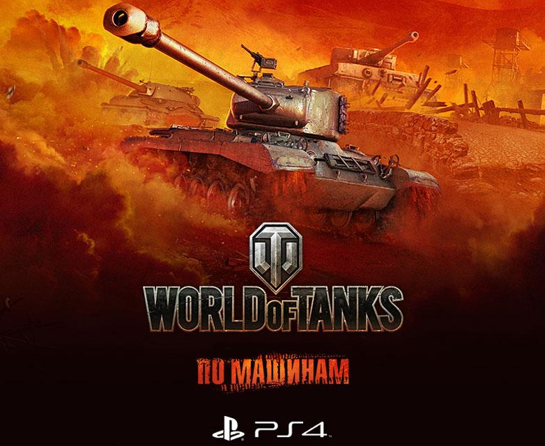 Особенности World of Tanks на PS4