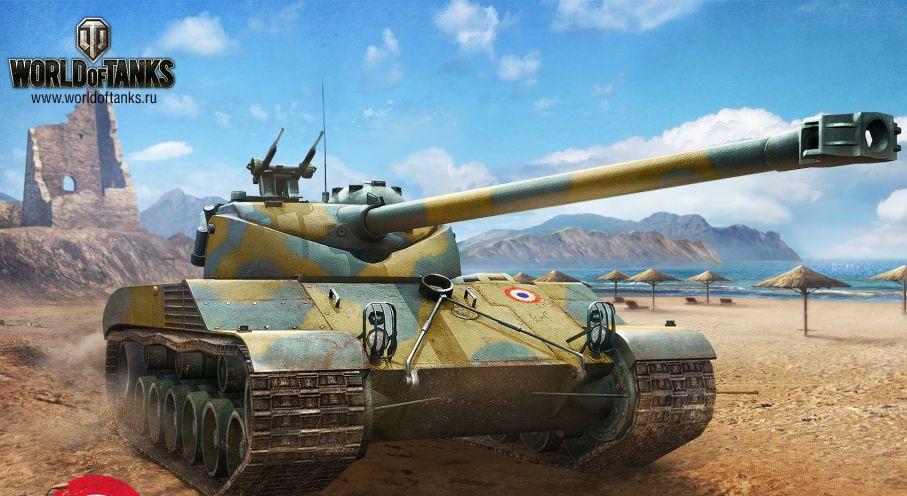 Ветка французских танков в World of Tanks