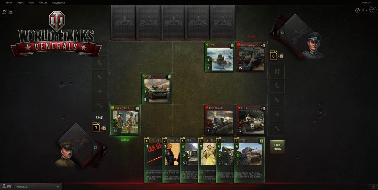 Игровой процесс в WoT Generals