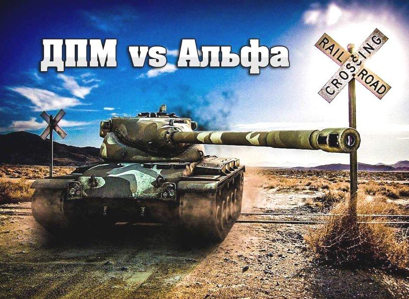 Что такое ДПМ в World of Tanks