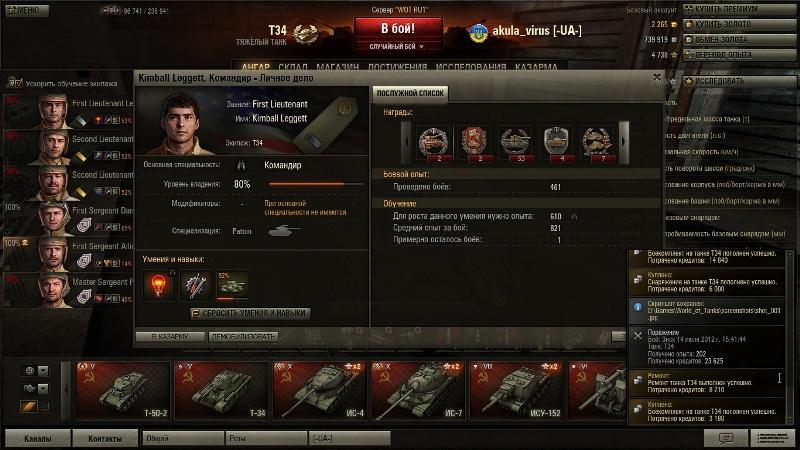 Качаем экипаж для танков 2 уровня