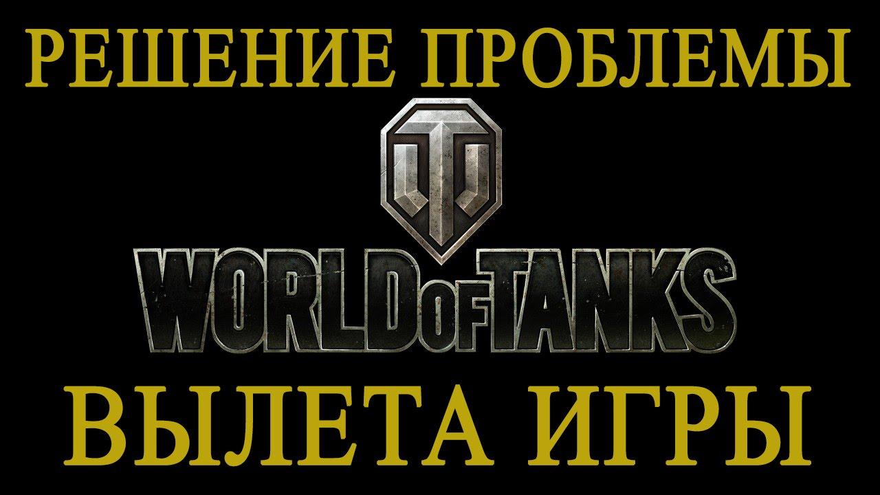 Почему выбрасывает из игры World of Tanks?