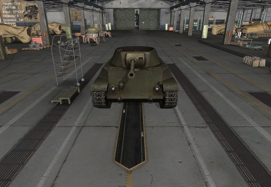 T-67 в WoT