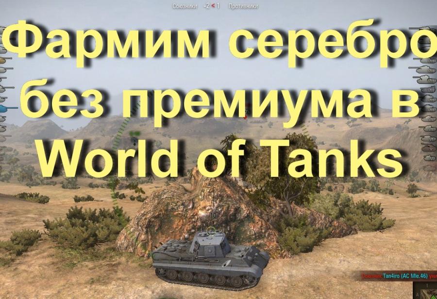 Учимся зарабатывать больше серебра в World of Tanks
