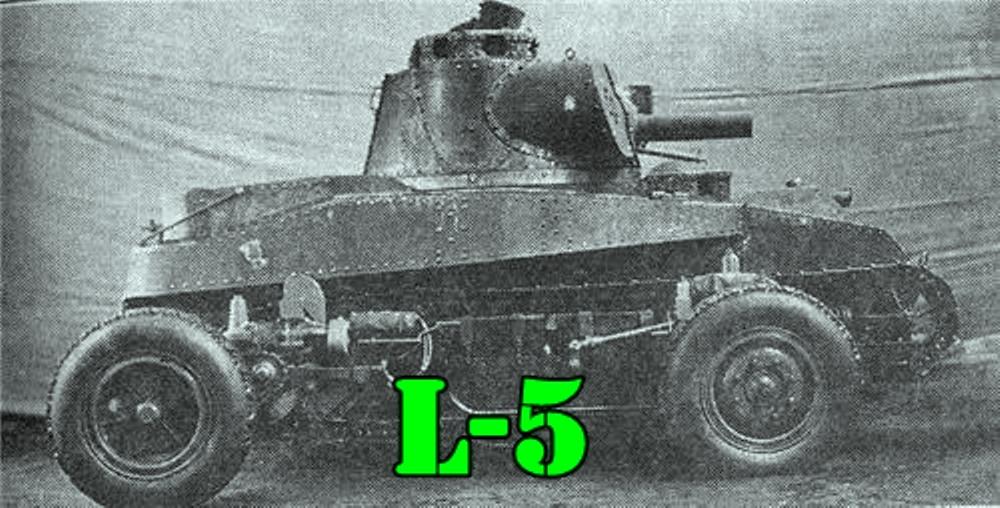 Шведский танк L-5