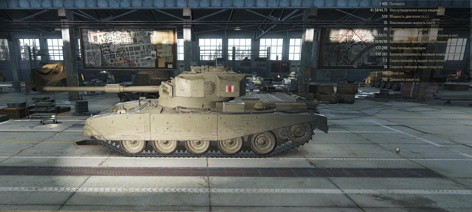 Средний танк FV 4202(P)