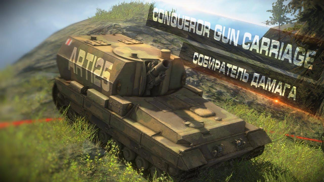 Обзор арты Conqueror Gun Carriage