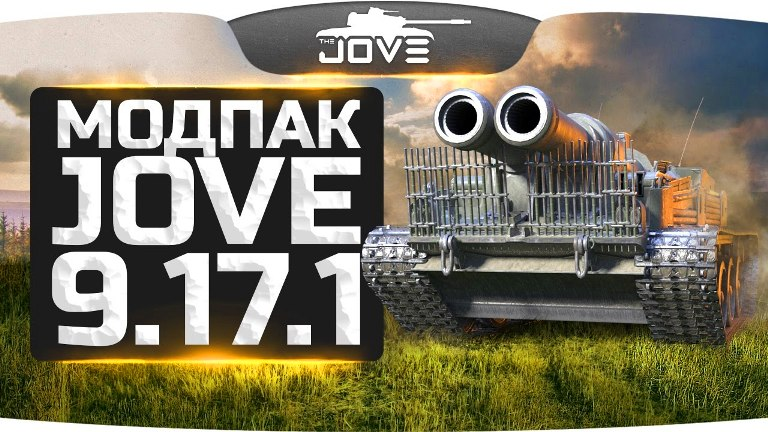 Скачать моды для World of Tanks 0.9.17.01 от Джова