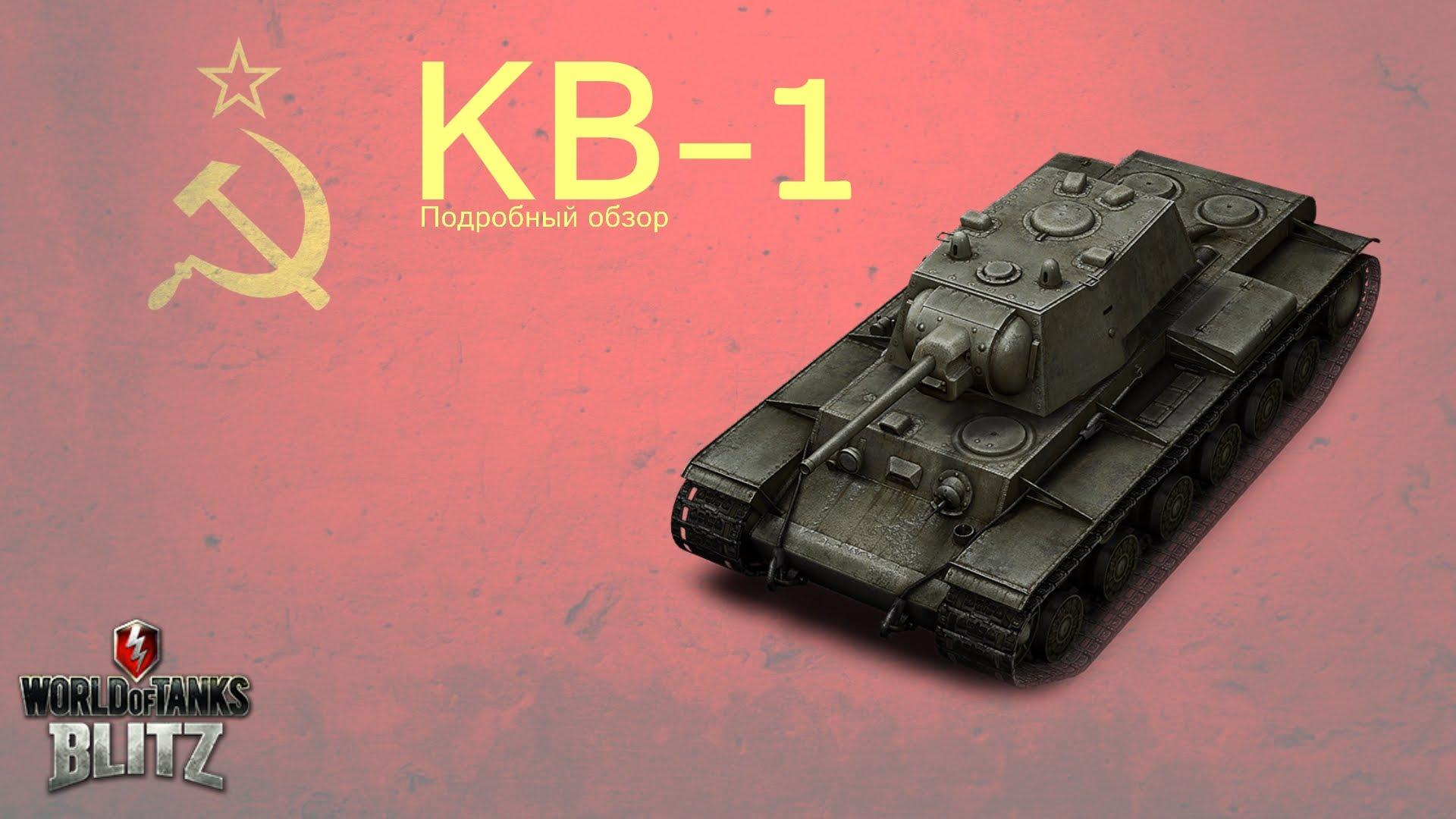 КВ-1 в WoT Blitz