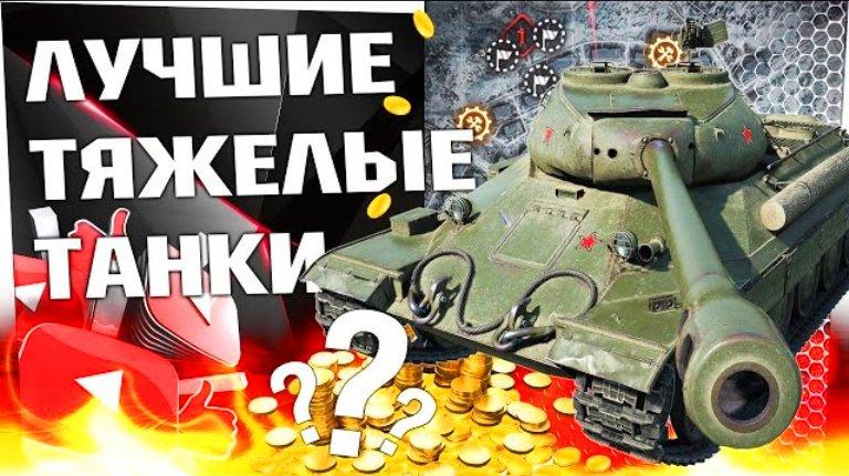 Список лучших тяжелых танков в World of Tanks Blitz