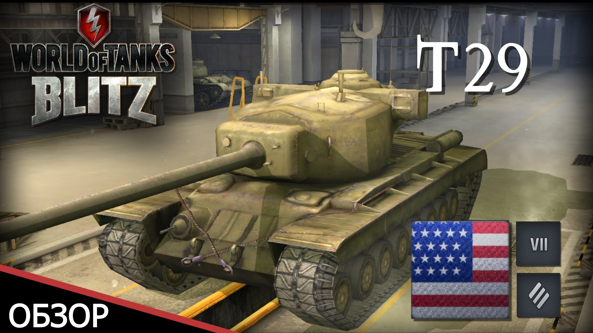 T29 в World of Tanks Blitz