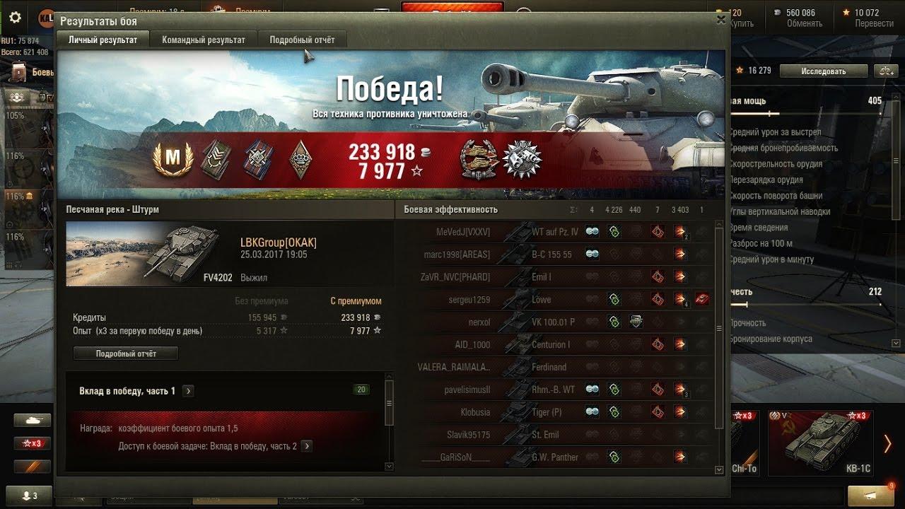 Успешный бой в World of Tanks