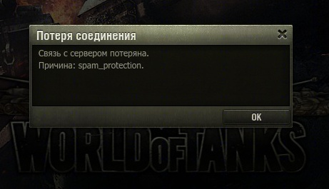 Бан в World of Tanks