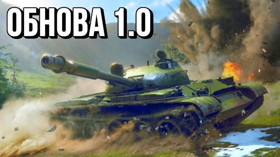 Когда выходит World of Tanks 1.0?