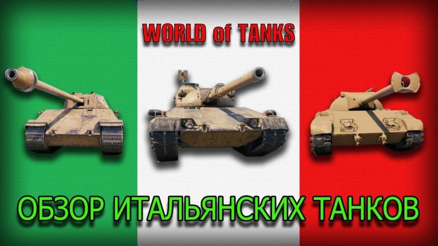 Итальянская техника в World of Tanks