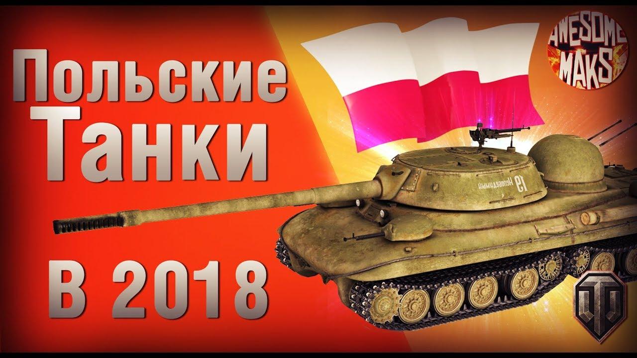 Особенности польской ветки танков в World of Tanks