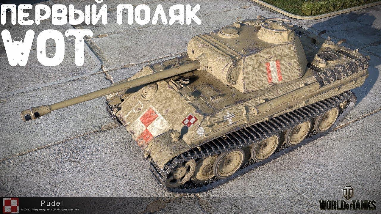 Польский танк Pudel