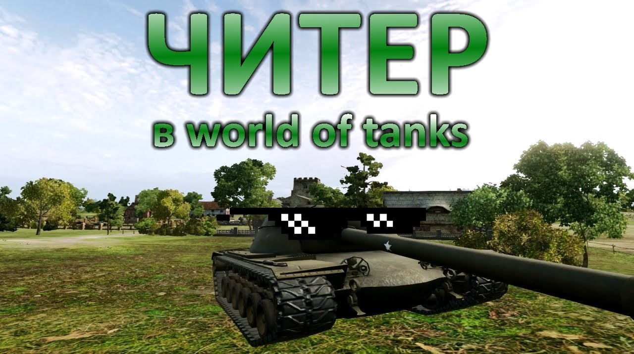 Борьба с читерами в World of Tanks