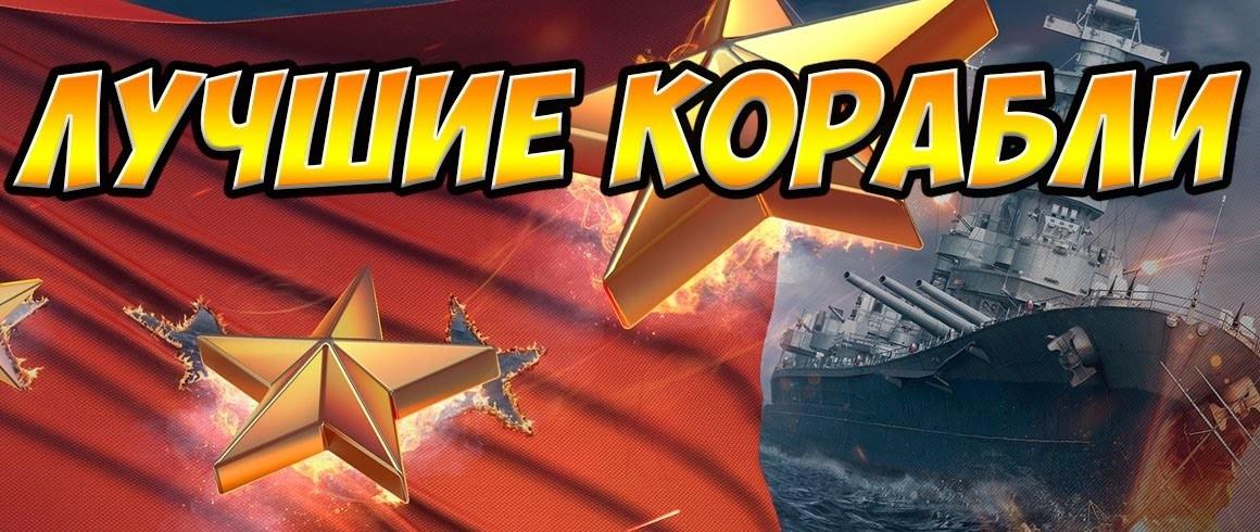 World of Warships - лучшие корабли в игре
