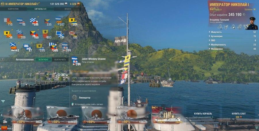 Сигнальные флаги в игре