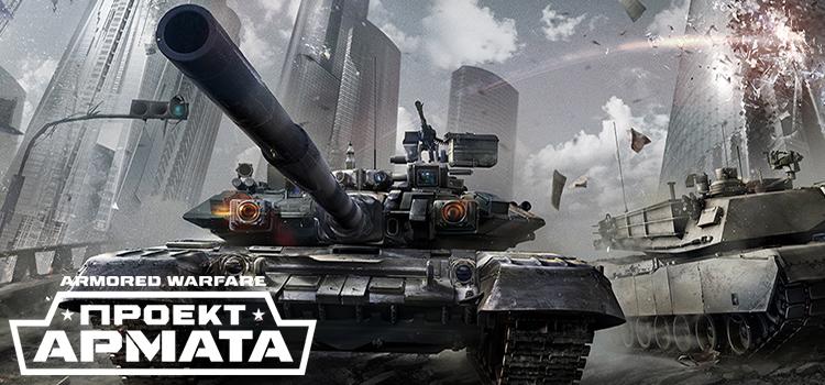 Альянсы в игре Armored Warfare