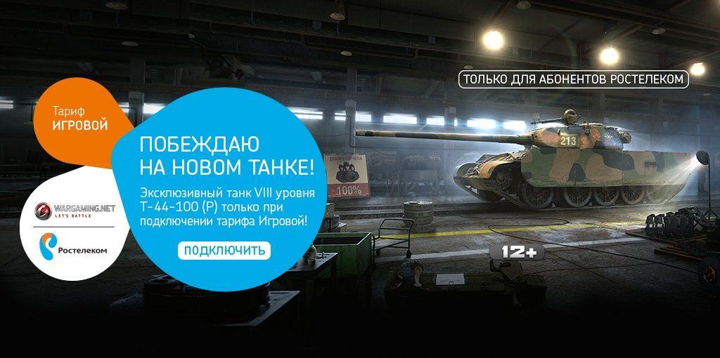 Тариф Ростелеком для WoT