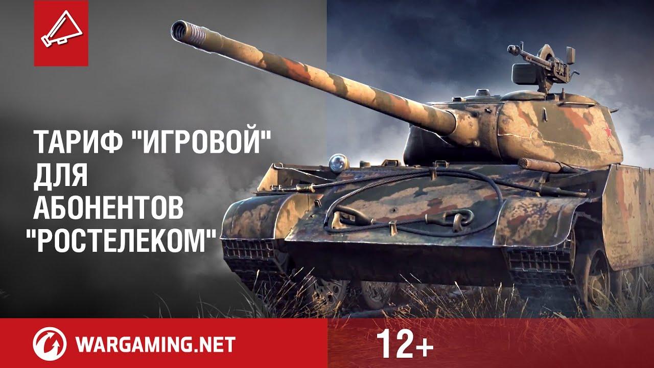 Тариф для любителей World of Tanks от Ростелеком