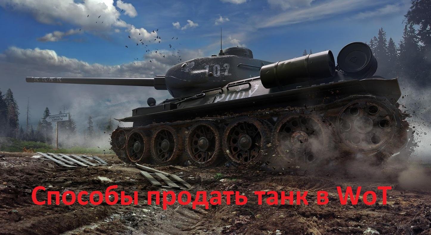 Способы продать танк в World of Tanks