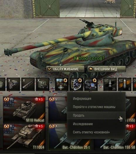 Продажа танка в игре
