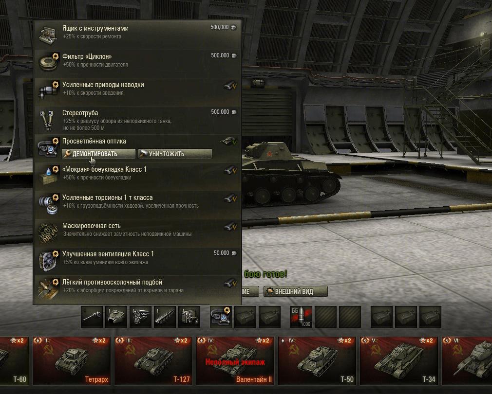 Снятие оборудования с танка в WoT