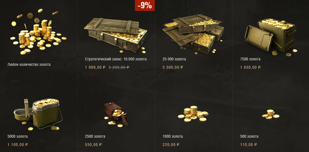 Особенности премиум-магазина World of Tanks