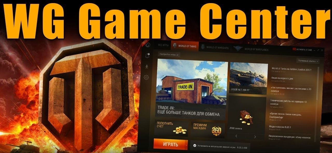 Устанавливаем WoT через Wargaming Game Center