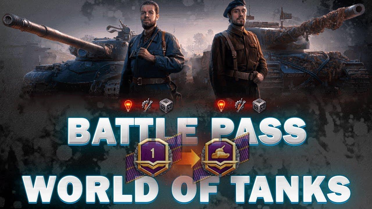 Что такое Боевой пропуск в World of Tanks