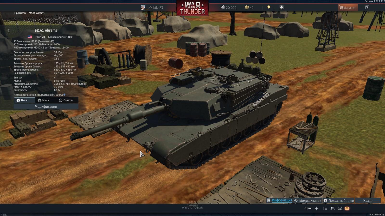 Игра War Thunder - в чем ее преимущества?