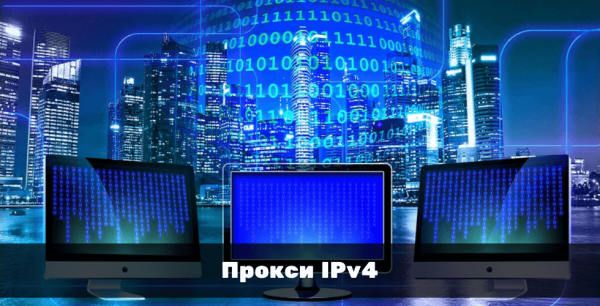Что такое прокси IPv4: как проверить и где купить?